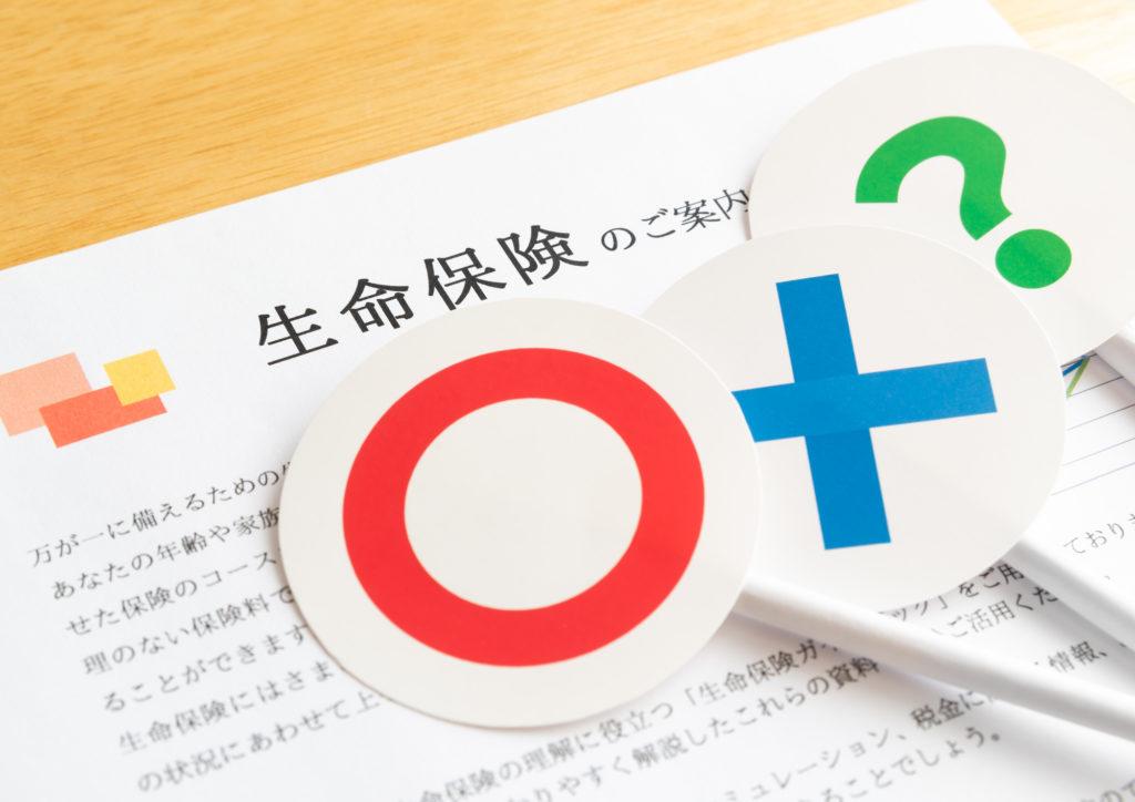 生命保険を見直そう!日本で加入した生命保険は適正な保障ですか
