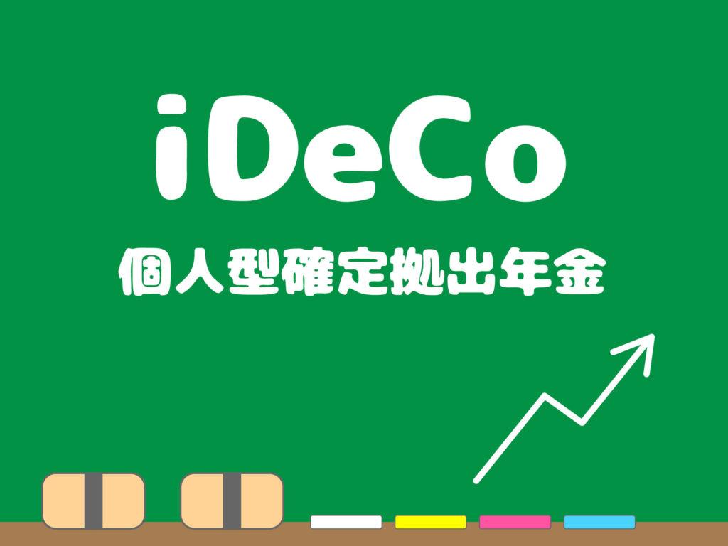 iDeCo(個人型確定拠出型年金)を知っておきましょう