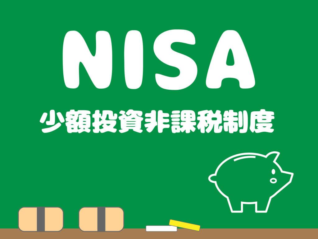 NISA(少額非課税投資制度)を知っておきましょう