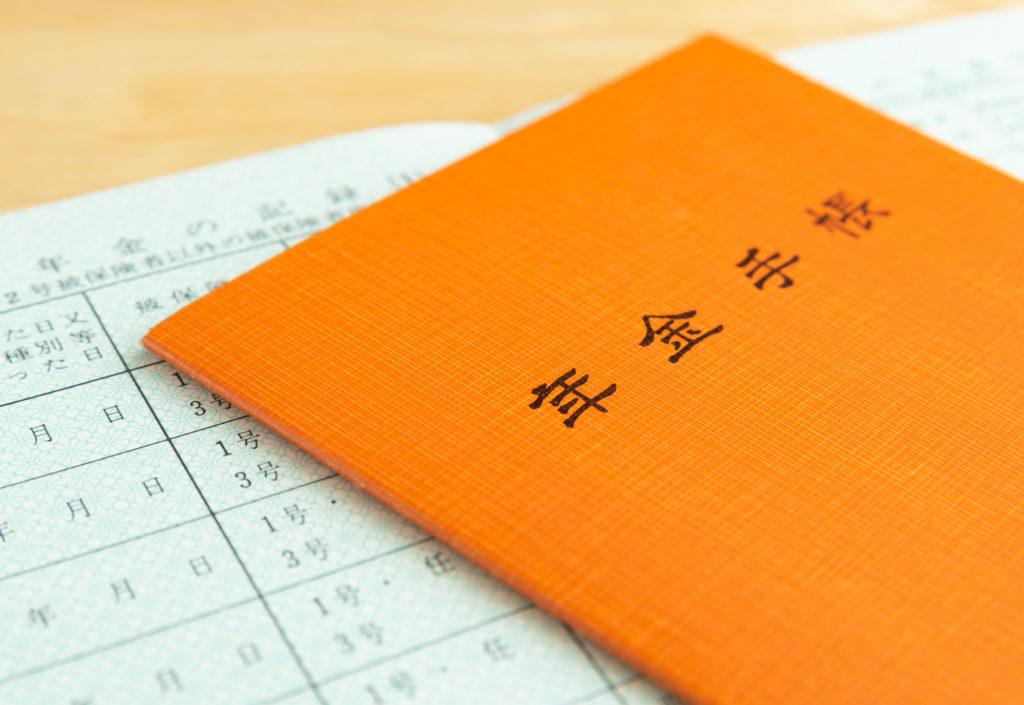 日本の年金制度 その2 ~積立方式とは~