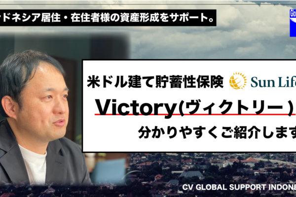 ※動画解説付※【インドネシア在住者必見】 最新の米ドル建て貯蓄性保険 Sun Life香港 Victory(サンライフ ヴィクトリー)詳細解説